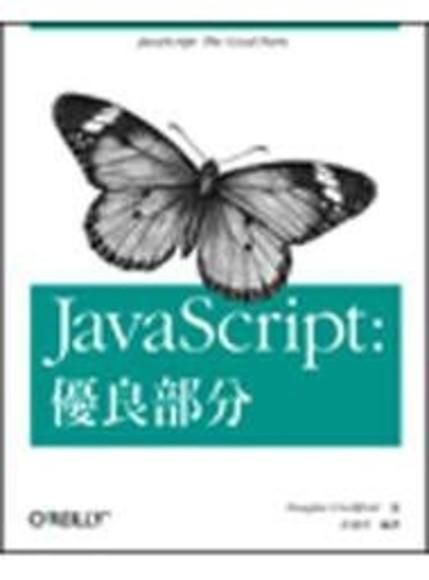 JavaScript: 優良部分(平裝)
