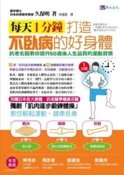 每天1分鐘,打造不臥病的好身體!抗老名醫教你提升50歲後人生品質的運動習慣!