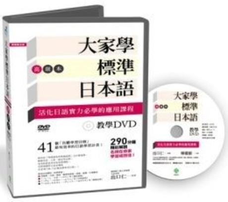 大家學標準日本語(高級本)教學DVD(片長290分鐘)