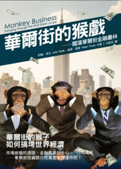 華爾街的猴戲: 闖蕩華爾街金融叢林
