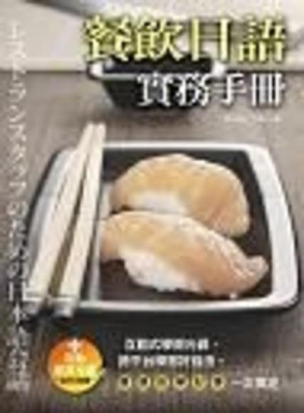 餐飲日語實務手冊(20K+互動學習光碟─含MP3朗讀)(平裝)