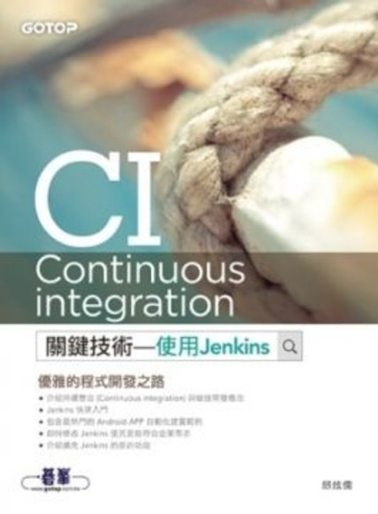 CI(Continuous integration)關鍵技術:使用 Jenkins