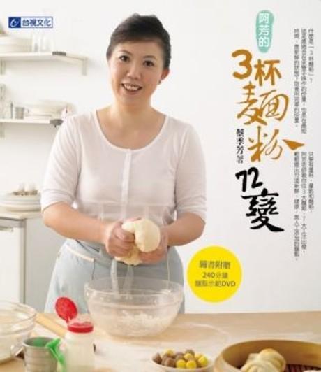 阿芳的3杯麵粉72變(附240分鐘麵點示範DVD)(平裝)