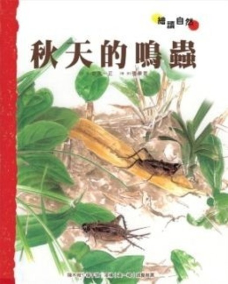 秋天的鳴蟲(精裝)