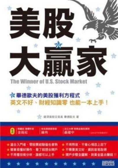 美股大贏家:畢德歐夫的美股獲利方程式,英文不好、財經知識零也能一本上手!