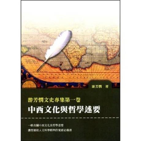 游芳憫文史專集第一卷:中西文化與哲學述(平裝)