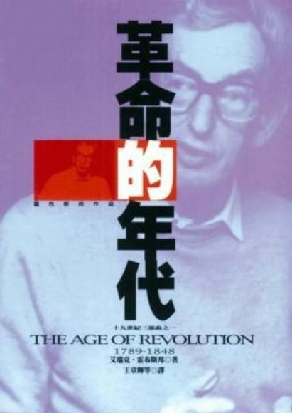 革命的年代