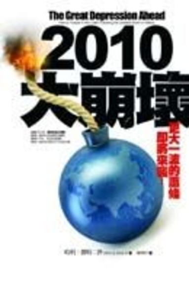 2010大崩壞(精裝)