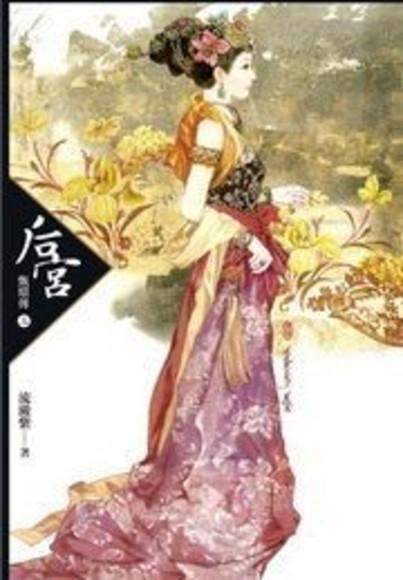 后宮 - 甄嬛傳三