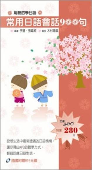 常用日語會話900句(附MP3)(平裝)