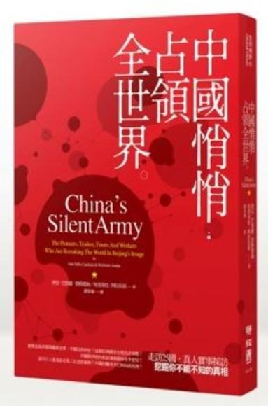 中國悄悄占領全世界
