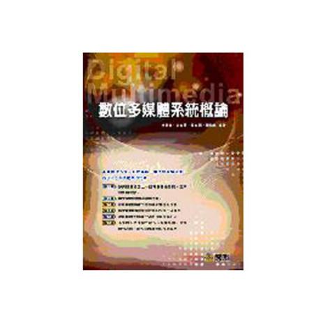 數位多媒體系統概論(附CD)