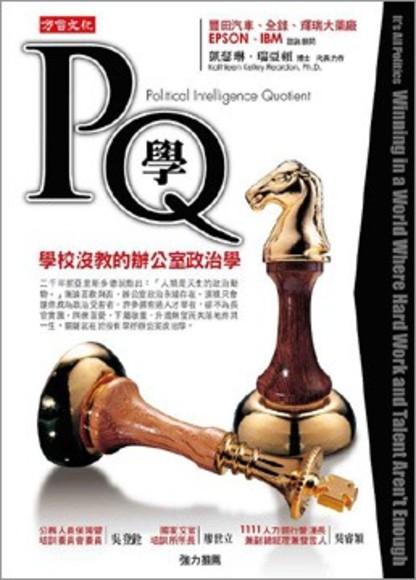 PQ學(平裝)