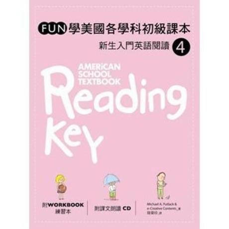 Fun學美國各學科初級課本:新生入門英語閱讀 4(菊8開+1CD+練習本)