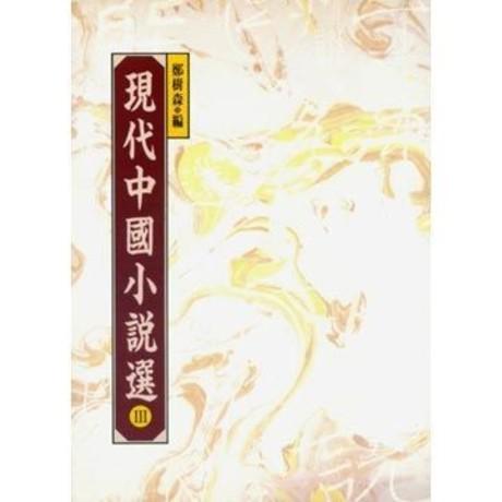 現代中國小說選 III