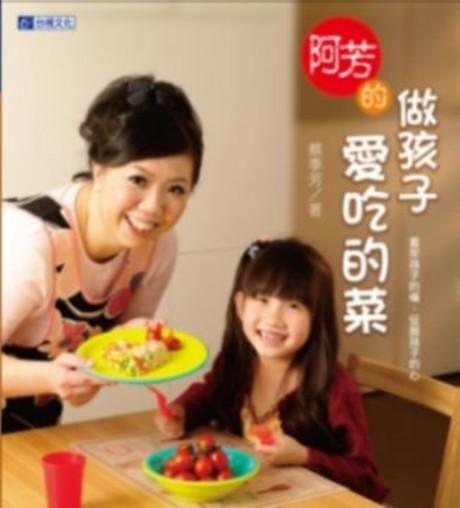 阿芳的做孩子愛吃的菜(平裝)