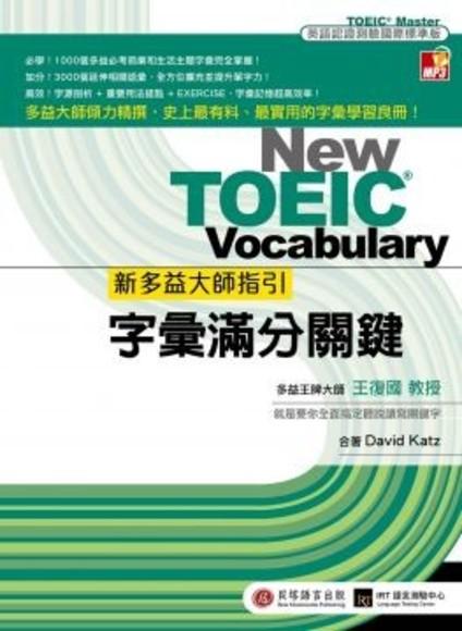 New TOEIC 新多益大師指引-字彙滿分關鍵(平裝)