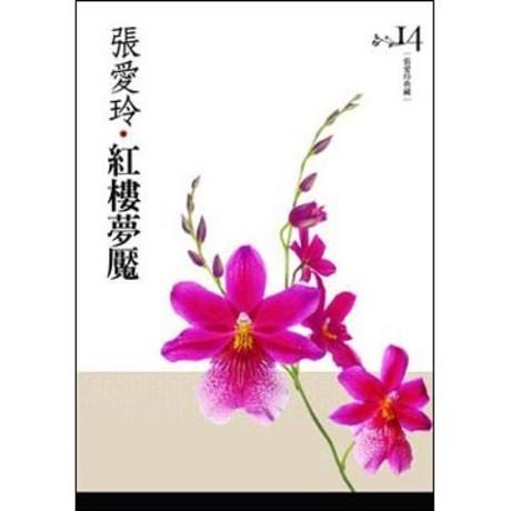 紅樓夢魘【張愛玲典藏新版