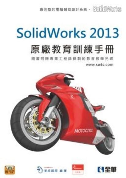 SolidWorks 2013原廠教育訓練手冊(附動畫影音範例光碟)