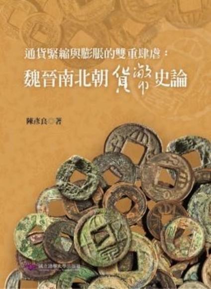 通貨緊縮與膨脹的雙重肆虐:魏晉南北朝貨幣史論