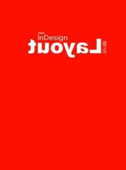 InDesign構成(附光碟)(平裝)
