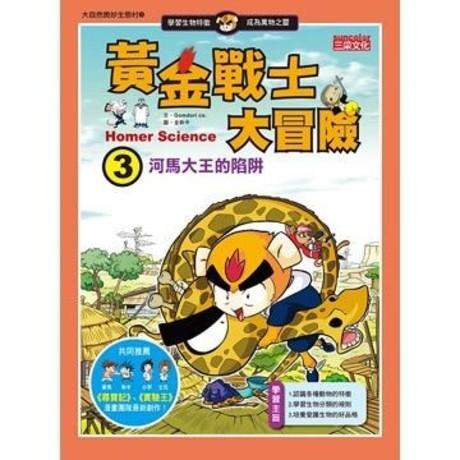 黃金戰士大冒險3