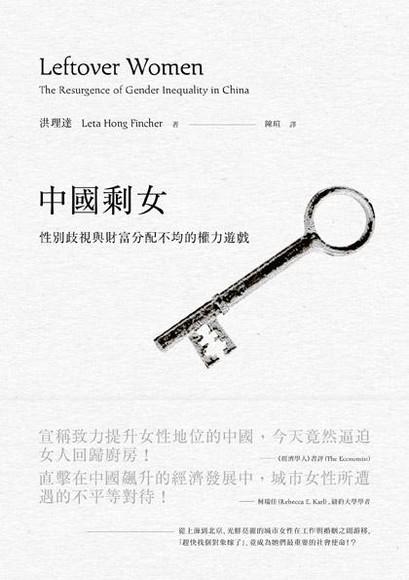 中國剩女: 性別歧視與財富分配不均的權力遊戲