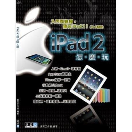 iPad 2怎麼玩