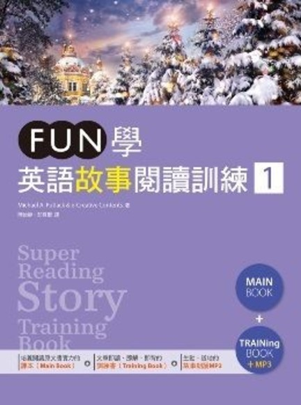 FUN學英語故事閱讀訓練1(訓練書雙書版+1MP3)