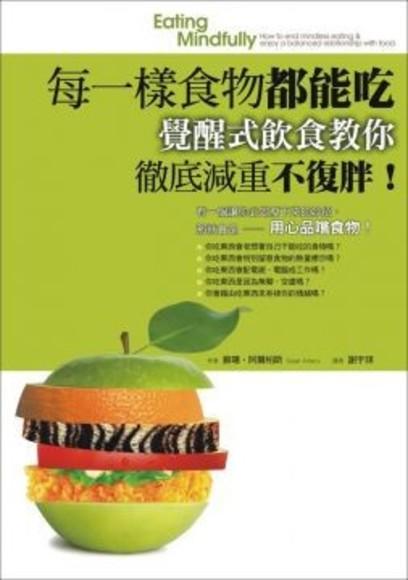 每一樣食物都能吃:覺醒式飲食教你徹底減重不復胖!(平裝)