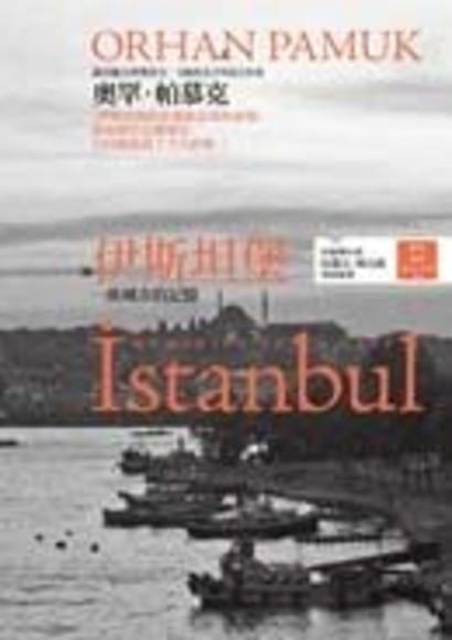 伊斯坦堡:一做城市的記憶(平裝)