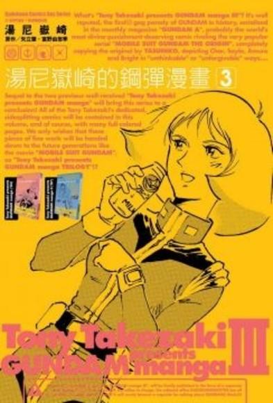 湯尼嶽崎的鋼彈漫畫(3)(平裝)