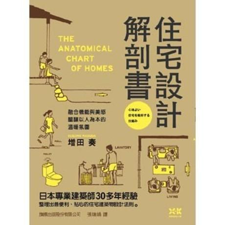 住宅設計解剖書