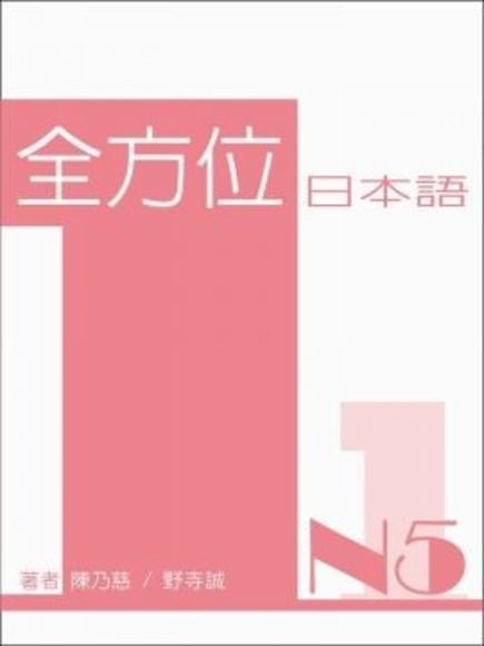 全方位日本語N5(一)(第1冊:平裝)