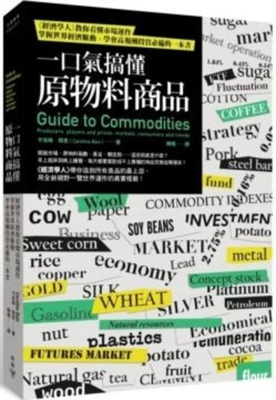 一口氣搞懂原物料商品:經濟學人教你看懂市場運作,掌握世界經濟脈動、學會高報酬投資必備的一本書(平裝)