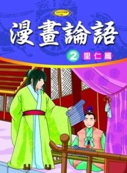 漫畫論語(2)里仁篇
