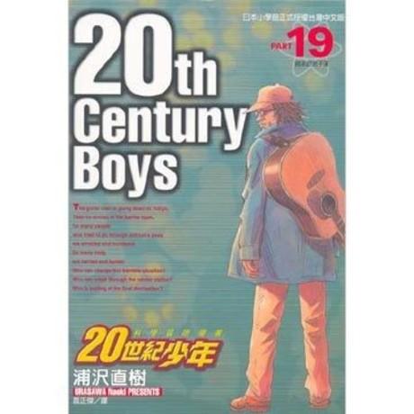 20世紀少年                        19
