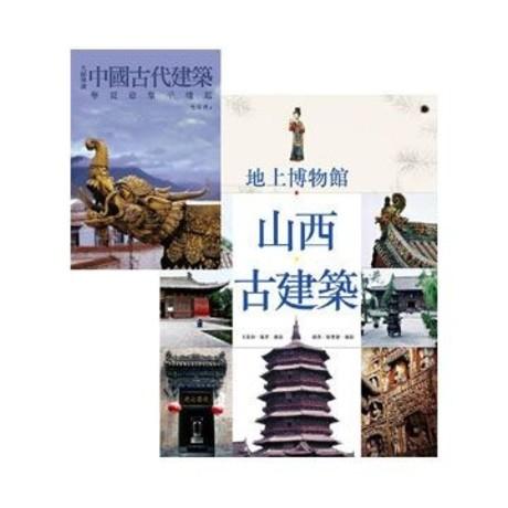 神聖淨土:宗教建築+大師導讀:中國古代建築(套書)