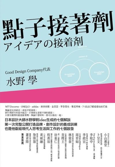 點子接著劑:日本設計大師水野學對idea生成的七個解說