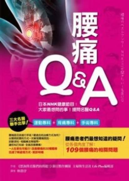 腰痛Q&A