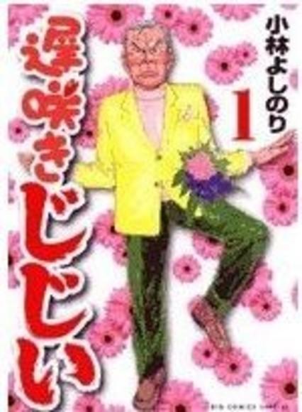 晚春歐吉桑(1)(第1冊:平裝)