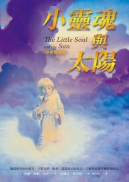 小靈魂與太陽(中英雙語版)