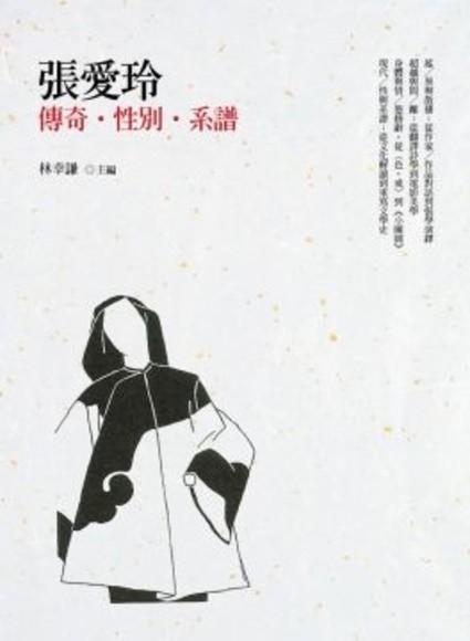 張愛玲:傳奇.性別.系譜(精裝)