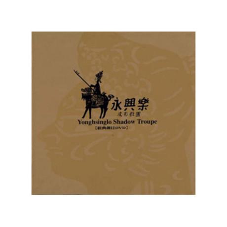 永興樂皮影戲團發展紀要(附3片光碟)