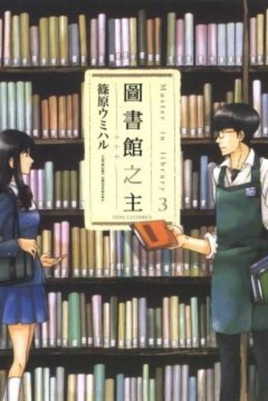 圖書館之主 3