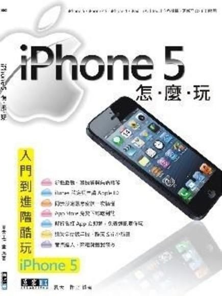iPhone 5 怎麼玩