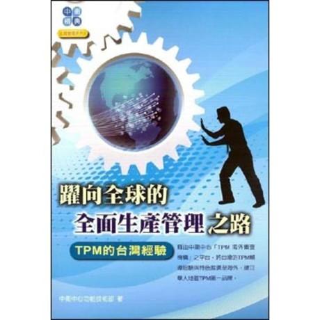 躍向全球的全面生產管理之路《TPM的台灣經驗》(平裝)