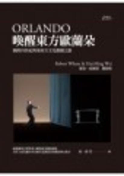 喚醒東方歐蘭朵: 橫跨四世紀與東西方文化的戲劇之路