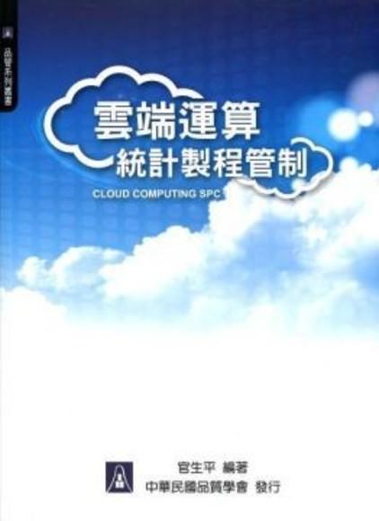 雲端運算統計製程管制