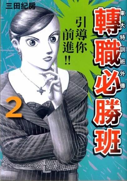 東大特訓班外傳 轉職必勝班(2)(平裝)